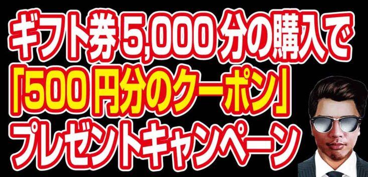 【お一人様1回】amazonギフト券5,000分の購入で「500円分のクーポン」プレゼントキャンペーンプライム会員限定(~6月22日火まで)