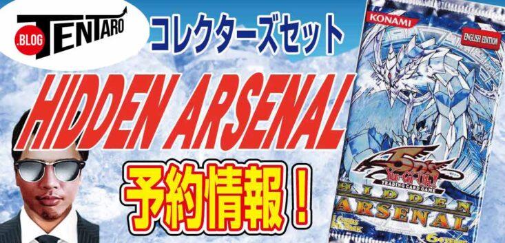 【予約情報】遊戯王-北米版コレクターズセット『Hidden-Arsenal-Chapter-1(ヒドゥン-アーセナル-チャプター-1)』が2021年12月3日に発売決定