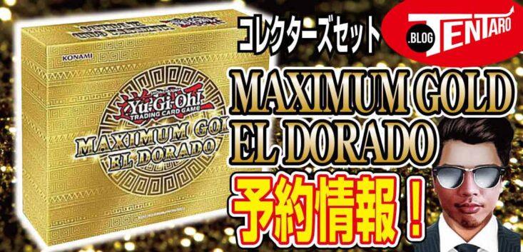 【予約情報】遊戯王-北米版コレクターズセット『Maximum-Gold-El-Dorado(マキシマム-ゴールド-エル-ドラド)』が2021年11月19日に発売決定!