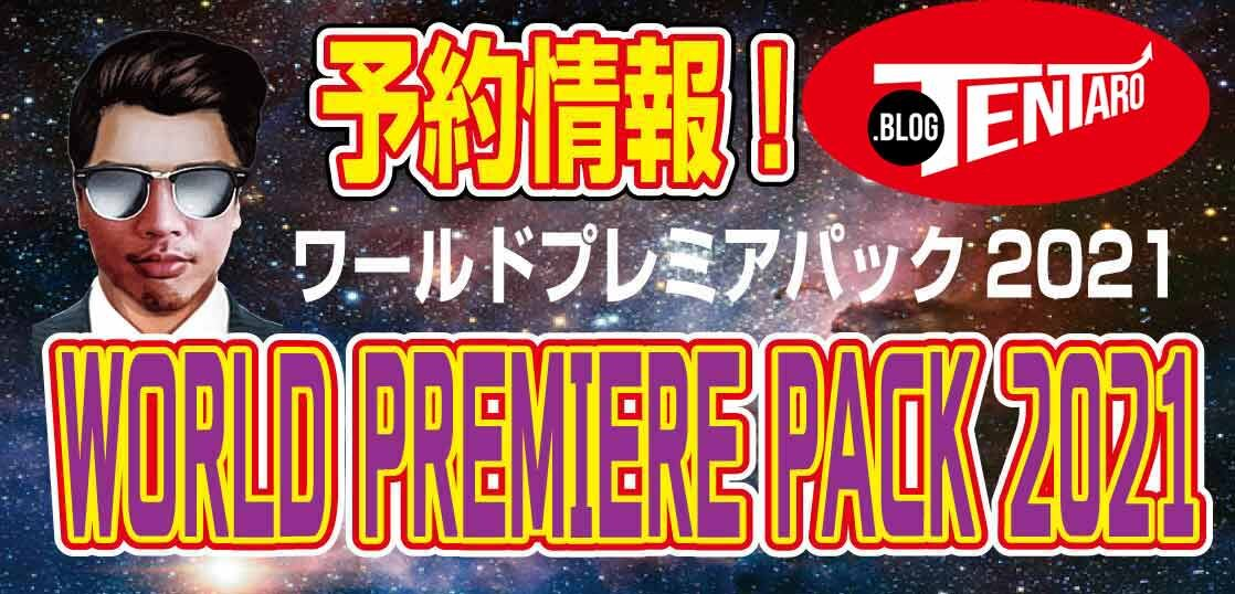 【予約開始】遊戯王-最新弾『WORLD-PREMIERE-PACK(ワールドプレミアパック)2021』が2021年9月25日(土)に発売決定!