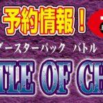 【予約開始】遊戯王-最新弾ブースター『BATTLE-OF-CHAOS』が2021年10月16日(土)に発売決定