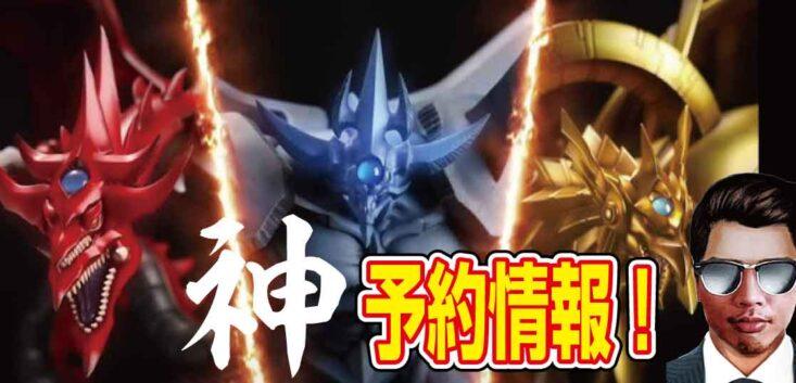 【予約開始】遊戯王-30cmを超える三幻神フィギュア『重巧超大』ラーの翼神竜、オシリスの天空竜、オベリスクの巨神兵!