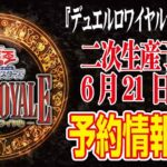 【二次生産予約開始】6月21日19時~遊戯王OCG-スペシャルセット『デュエルロワイヤルデッキセットEX』