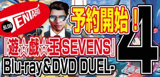 【遊☆戯☆王SEVENS】Blu-ray&DVD-DUEL-4特典ラッシュデュエルカード付が8月25日発売!予約情報