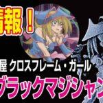 【遊戯王】壽屋-クロスフレーム・ガール『ブラックマジシャンガール』のプラモデルの発売情報!予約は?