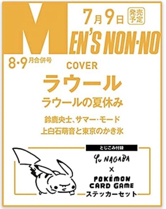 MEN'S NON-NO(メンズノンノ)8月9月号
