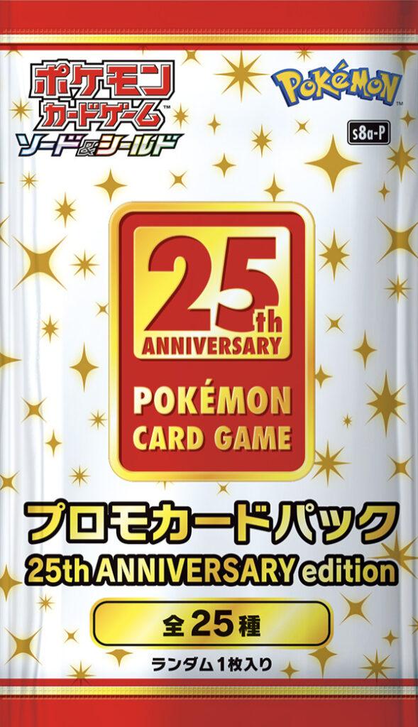 ポケカープロモカードパック 25th ANNIVERSARY edition
