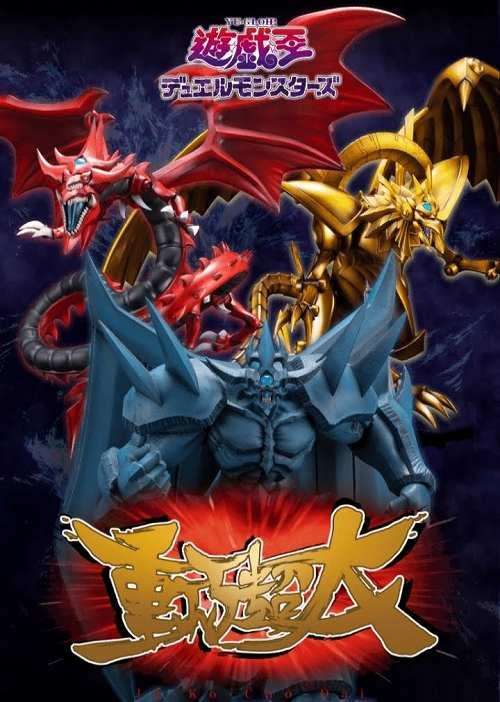 三幻神フィギュア『重巧超大』ラーの翼神竜、オシリスの天空竜、オベリスクの巨神兵!-テンタロー