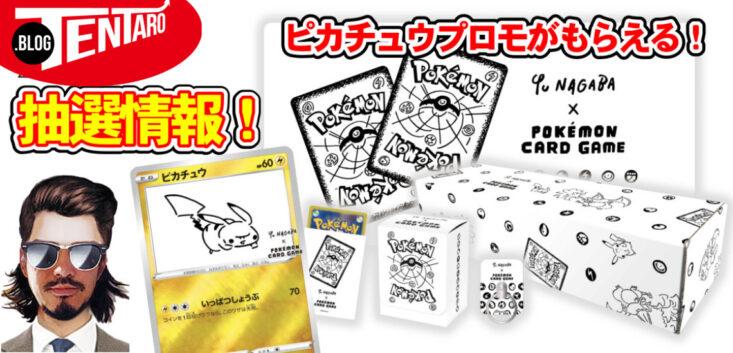 ヒゲリトルYu NAGABA × ポケモンカードゲーム スペシャルBOXアイキャッチ