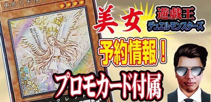 【予約情報】『勇気の天使ヴィクトリカ』Vジャンプ2021年10月号付録!遊戯王OCGプロモカード