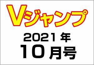 【予約情報】Vジャンプ2021年10月号付録!遊戯王OCGプロモカード『勇気の天使ヴィクトリカ』