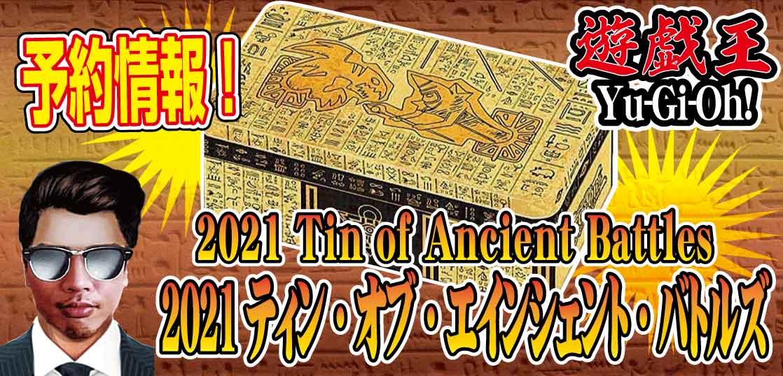 【予約開始】遊戯王(英語版)『2021 Tin of Ancient Battles(2021 ティン・オブ・エインシェント・バトルズ)』は熱い!?