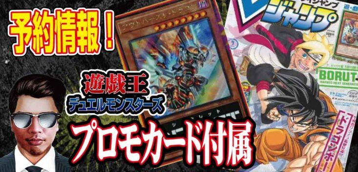 【予約開始】Vジャンプ2021年9月号付録!遊戯王OCGプロモカード『アウトバースト・ドラゴン』