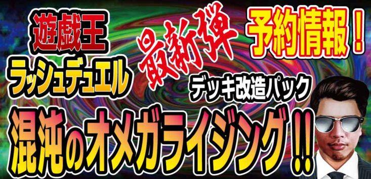 【遊戯王】ラッシュデュエル最新弾『デッキ改造パック-混沌のオメガライジング!!』の予約情報