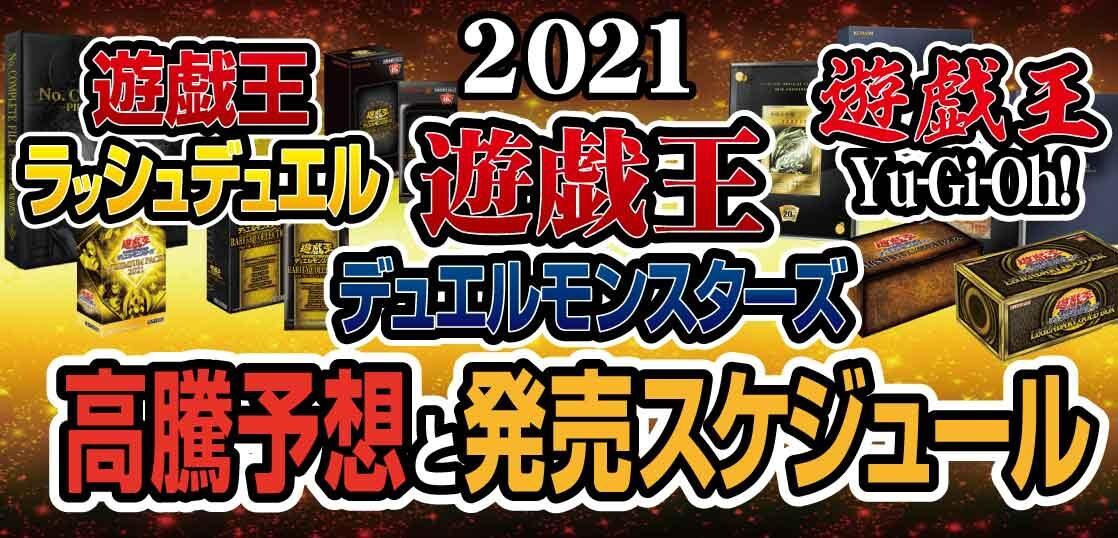 【2021年】遊戯王OCG-RD-Yu-Gi-Oh!の高騰予想と最新発売スケジュール(随時更新)
