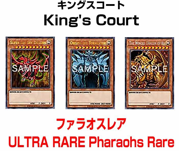 遊戯王海外版『キングスコート(King's Court)』ファラオズレア(ULTRA-RARE!-Pharaohs-Rare)