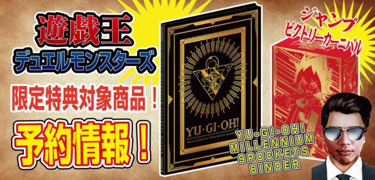 【予約】遊戯王-9ポケットバインダー(YU-GI-OH!-MILLENNIUM-9-POCKETS-BINDER)が再販中!11月30日発売!