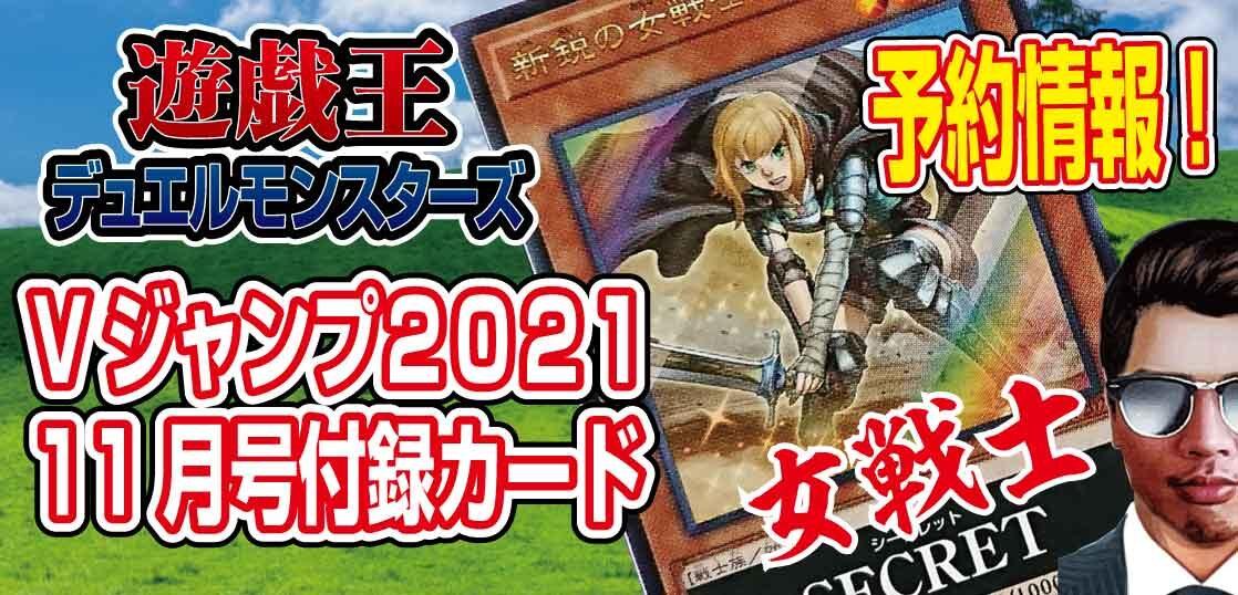 【予約情報】Vジャンプ2021年11月号付録!遊戯王OCGプロモカード『新鋭の女戦士』