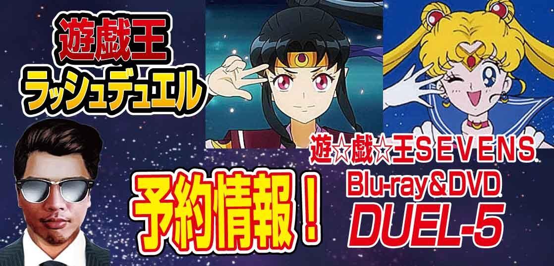 【予約開始】「遊☆戯☆王SEVENS」Blu-ray&DVD-DUEL-5の特典ラッシュデュエルカード『月魔将キメルーナ』