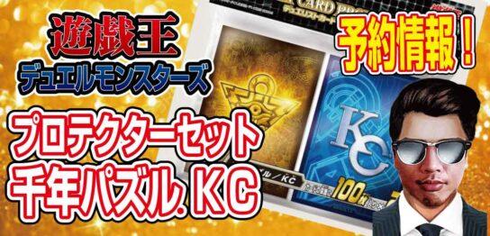 【予約開始】遊☆戯☆王25周年『-デュエリストカードプロテクターセット-千年パズル/KC』発売決定