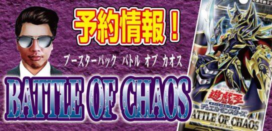 【予約開始】高騰!遊戯王-最新弾ブースター『BATTLE-OF-CHAOS』に『超魔導戦士-マスター・オブ・カオス』『マジクリボー』収録