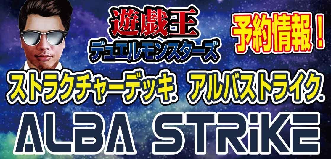 【遊戯王OCG】最新パック『ストラクチャーデッキ-ALBA-STRIKE(アルバ・ストライク)』が2021年12月4日(土)発売決定!
