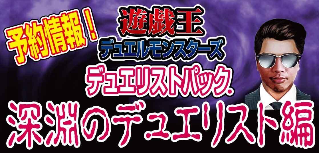 【遊戯王OCG】最新パック『デュエリストパック--深淵のデュエリスト編-』が2021年11月20日(土)発売決定!