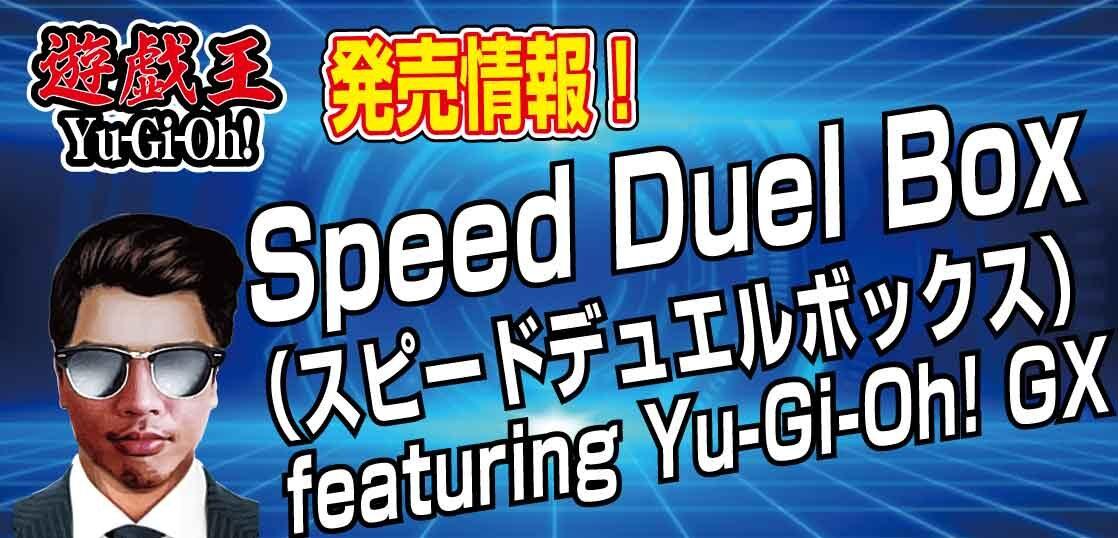 【Yu-Gi-Oh!-TCG】最新パック『Speed-Duel-Box(スピードデュエルボックス)-featuring-Yu-Gi-Oh!-GX』が2022年2月25日(金)発売決定!