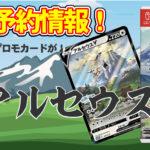 ヒゲリトルーNintendo Switch『Pokémon LEGENDS アルセウス』アイキャッチ