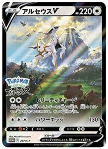 Nintendo Switch『Pokémon LEGENDS アルセウス』プロモカード