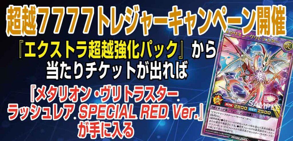 遊戯王ラッシュデュエル最新弾『エクストラ超越強化パック』に『超越7777トレジャーキャンペーン開催』