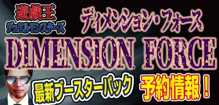 【予約情報】遊戯王OCG-最新パック『DIMENSION-FORCE(ディメンション・フォース』が2022年1月15日(土)発売決定!