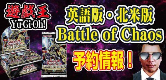 【海外版遊戯王】ブースターパック『Battle-of-Chaos(バトルオブカオス)』が2022年2月11日に発売決定!予約情報