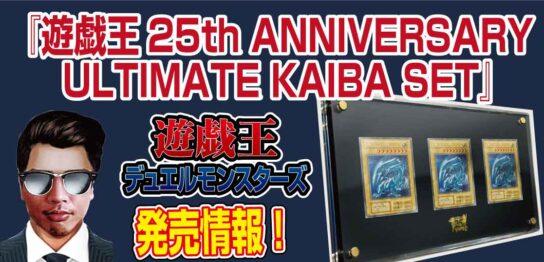 【発売情報】『遊☆戯☆王』-25周年記念商品『ULTIMATE-KAIBA-SET(アルティメット海馬セット)』2022年4月に発売決定!予約開始は2021年9月21日(火)~