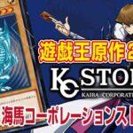 【遊戯王】原作25周年記念『KAIBA-CORPORATION-STORE(海馬コーポレーションストア)』2021年9月30日(木)オープン!