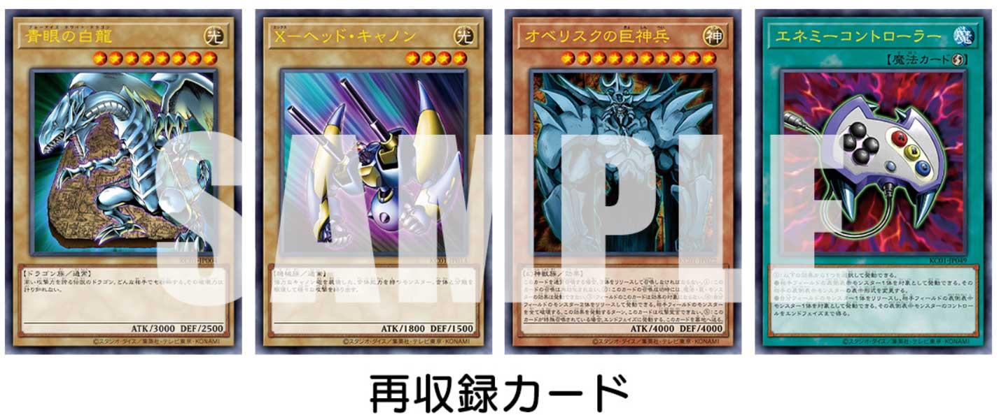 遊戯王OCGデュエルモンスターズ-25th-ANNIVERSARY-ULTIMATE-KAIBA-SET再収録カード