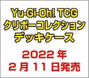 遊戯王TCG海外版クリボーコレクションサプライの予約情報-(1)