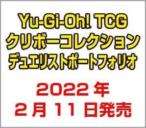 遊戯王TCG海外版クリボーコレクションサプライの予約情報-(2)