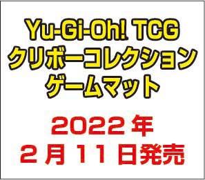 遊戯王TCG海外版クリボーコレクションサプライの予約情報-(3)