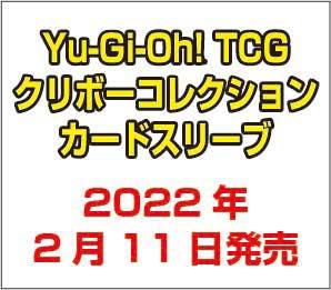 遊戯王TCG海外版クリボーコレクションサプライの予約情報-(4)