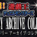 【予約情報】遊戯王OCG-スペシャルパック『HISTORY-ARCHIVE-COLLECTION(ヒストリー-アーカイブ-コレクション)』が、2022年2月19日(土)に発売決定!
