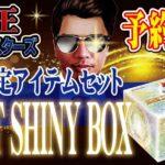 【予約情報】遊戯王OCG-超豪華限定アイテムセット『SECRET-SHINY-BOX(シークレットシャイニーボックス)』が、2021年12月25日(土)に発売決定!パッケージ画像と収録カード公開!