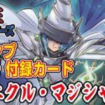 【予約情報】Vジャンプ2021年12月号付録!遊戯王OCGプロモカード『クロニクル・マジシャン』