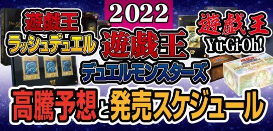 【2022年最新版】遊戯王OCG-ラッシュデュエル-Yu-Gi-Oh!英語版の高騰予想と最新発売スケジュール(随時更新)