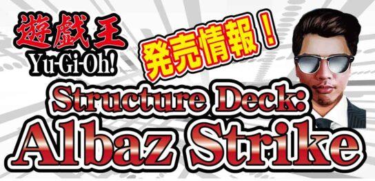 【Yu-Gi-Oh!-TCG】最新パック『Structure-Deck-Albaz-Strike(アルバズストライク)』が2022年3月11日に発売決定!